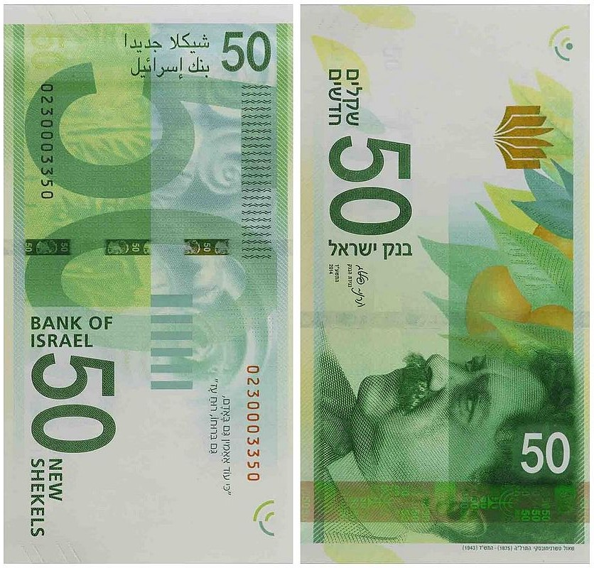 Банкнота 50 шекелей