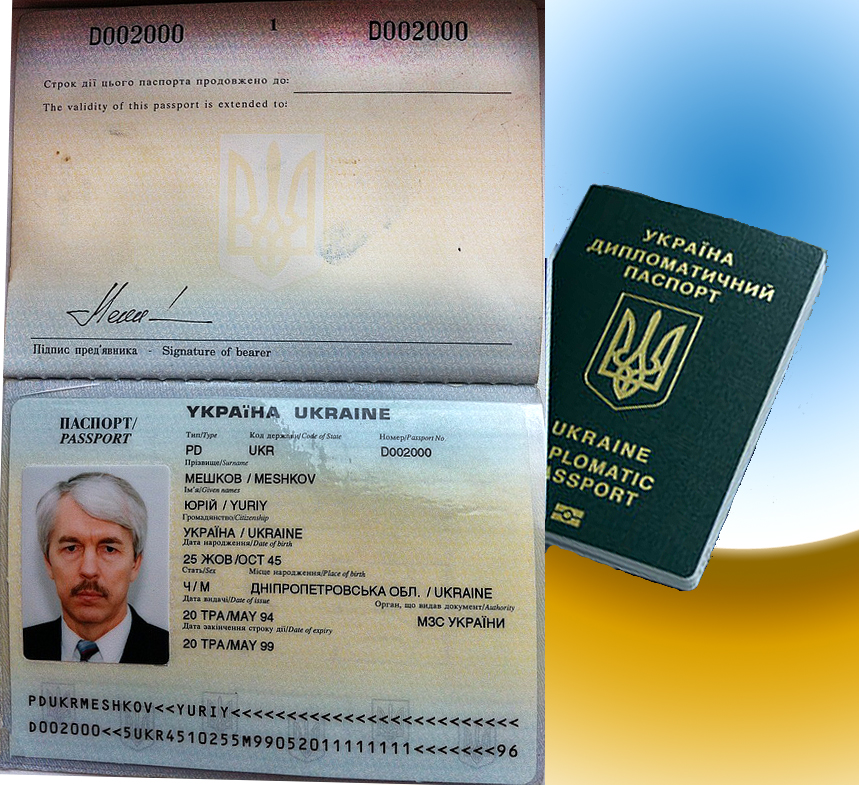 Фото дипломатического паспорта Украины