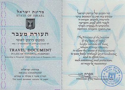 Лессе-пассе Израиль