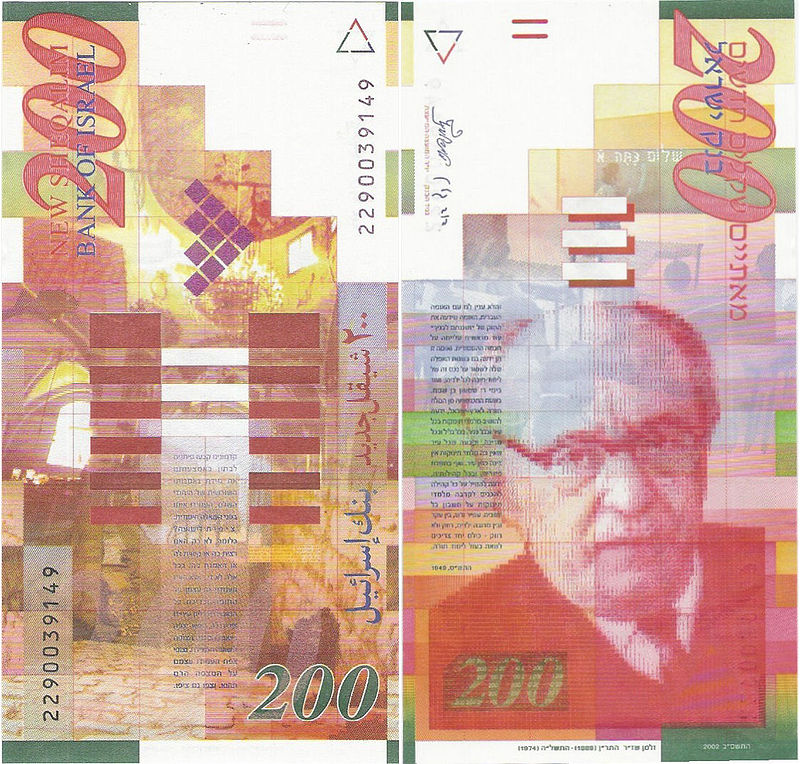 Банкнота в 200 шекелей