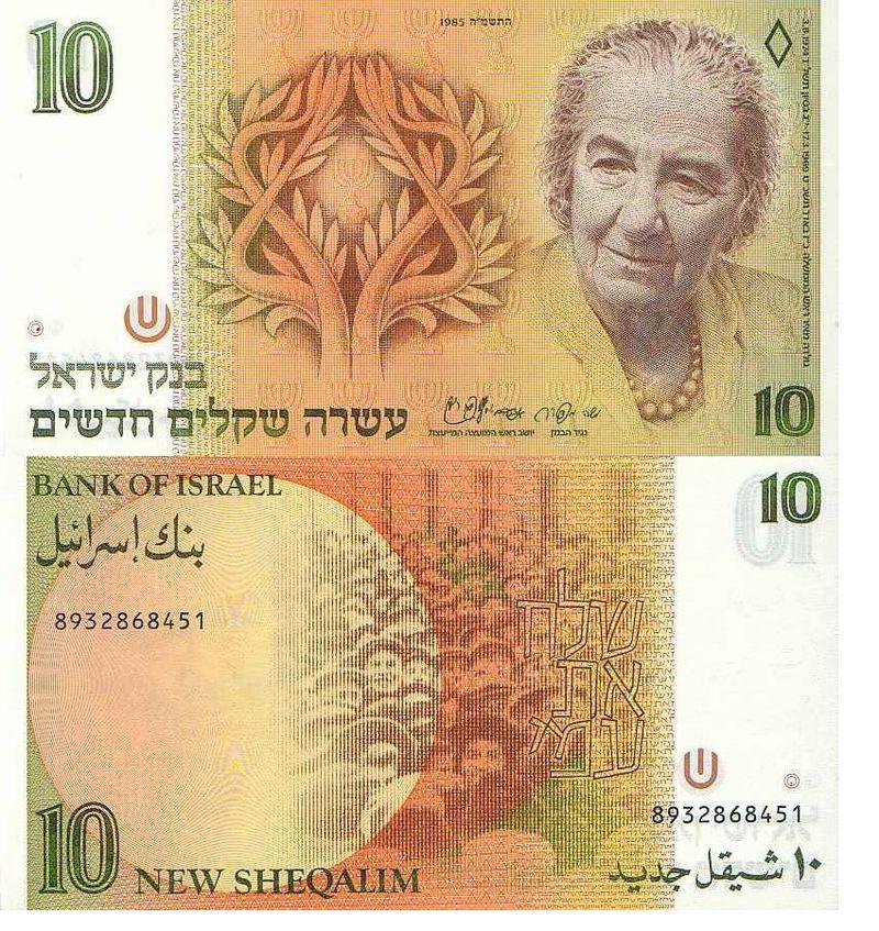 Банкнота 10 новых шекелей