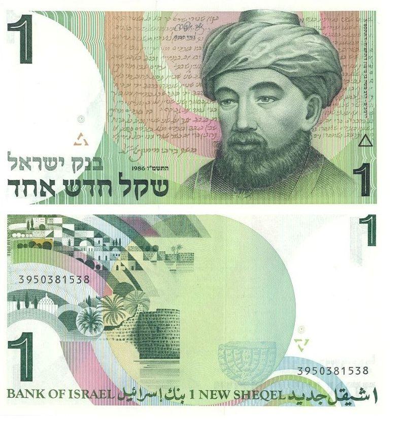 Банкнота 1 новый шекель