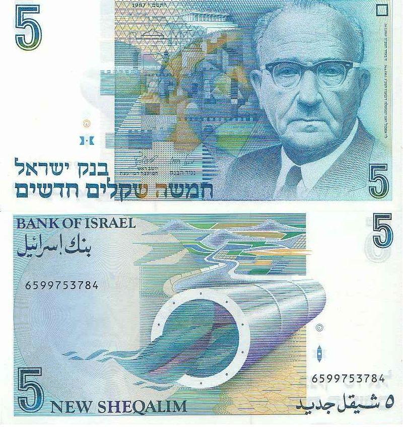 Банкнота 5 шекелей
