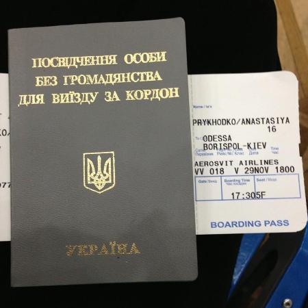 Удостоверение лица без гражданства Украина