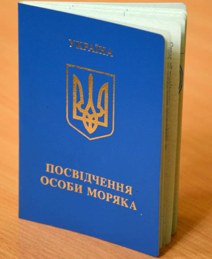 Паспорт моряка Украины фото