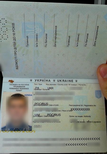 ПМЖ в Украине фото