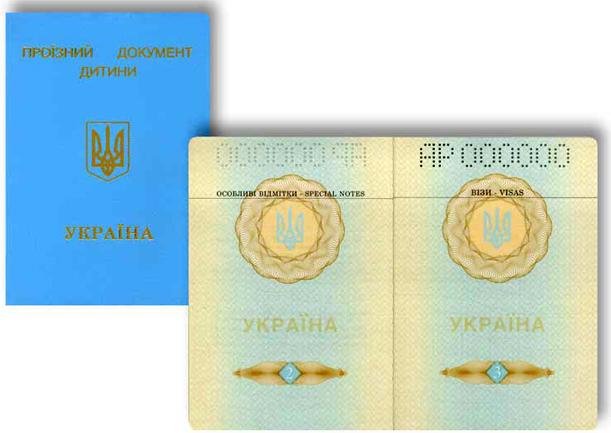 Детский проездной документ Украины