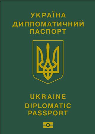 Дипломатический паспорт Украины