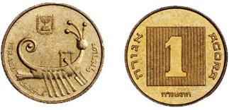 Монета 1 агор