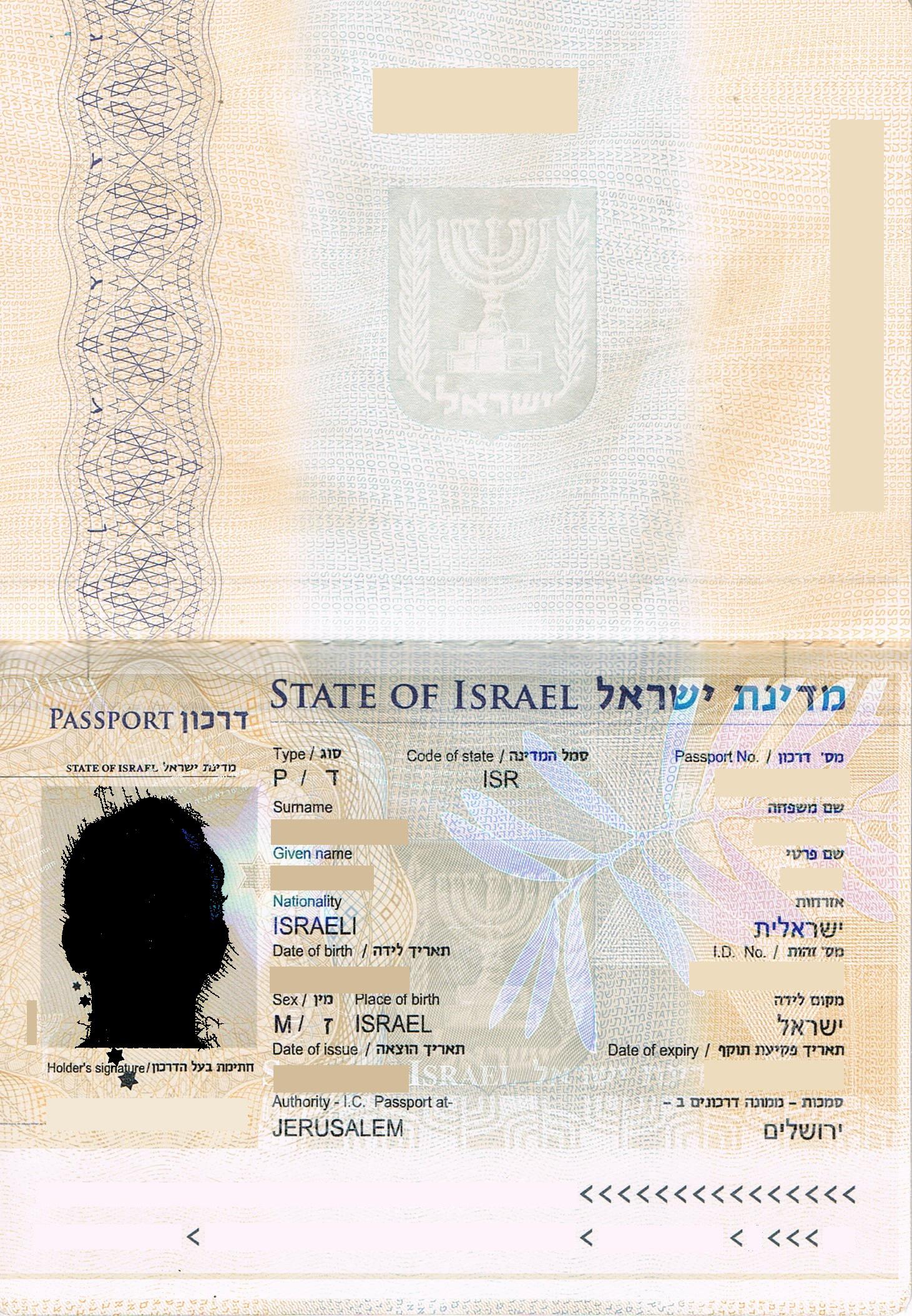 Биометрический загранпаспорт Израиля