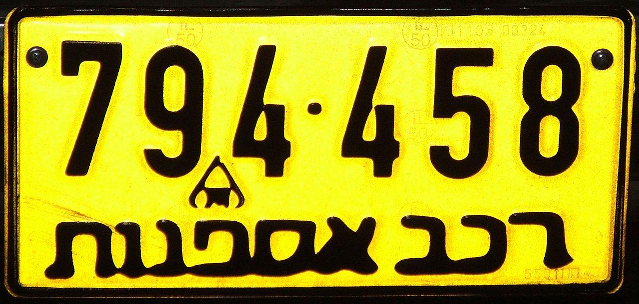 Israeli_reg_6799