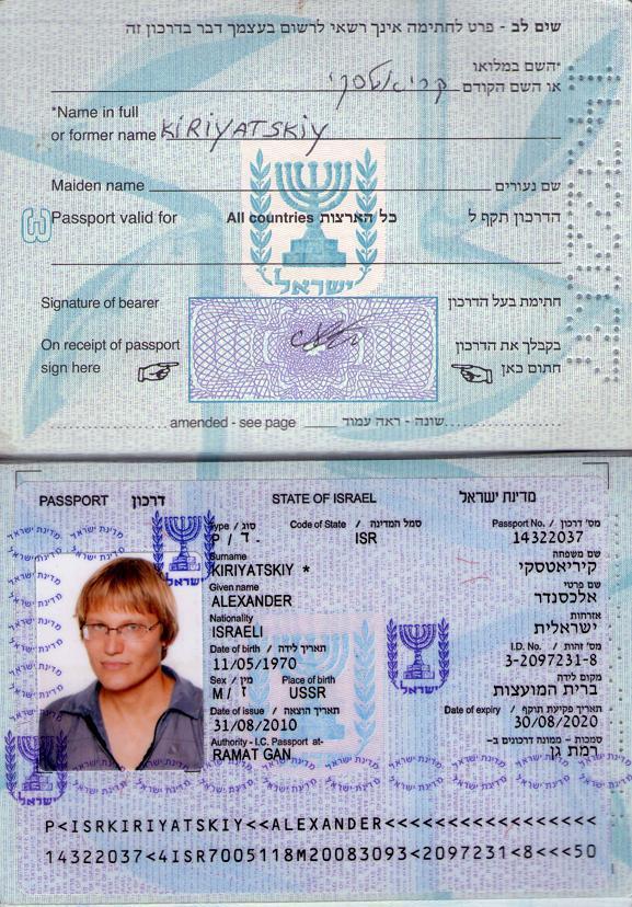 Паспорт Израиля разворот фото