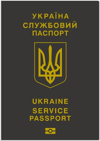 Служебный паспорт Украины