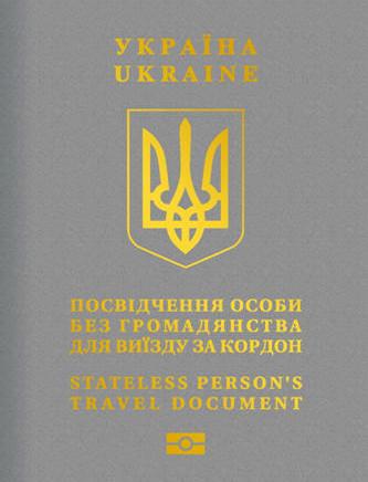 Удостоверение для персон без гражданства Украины