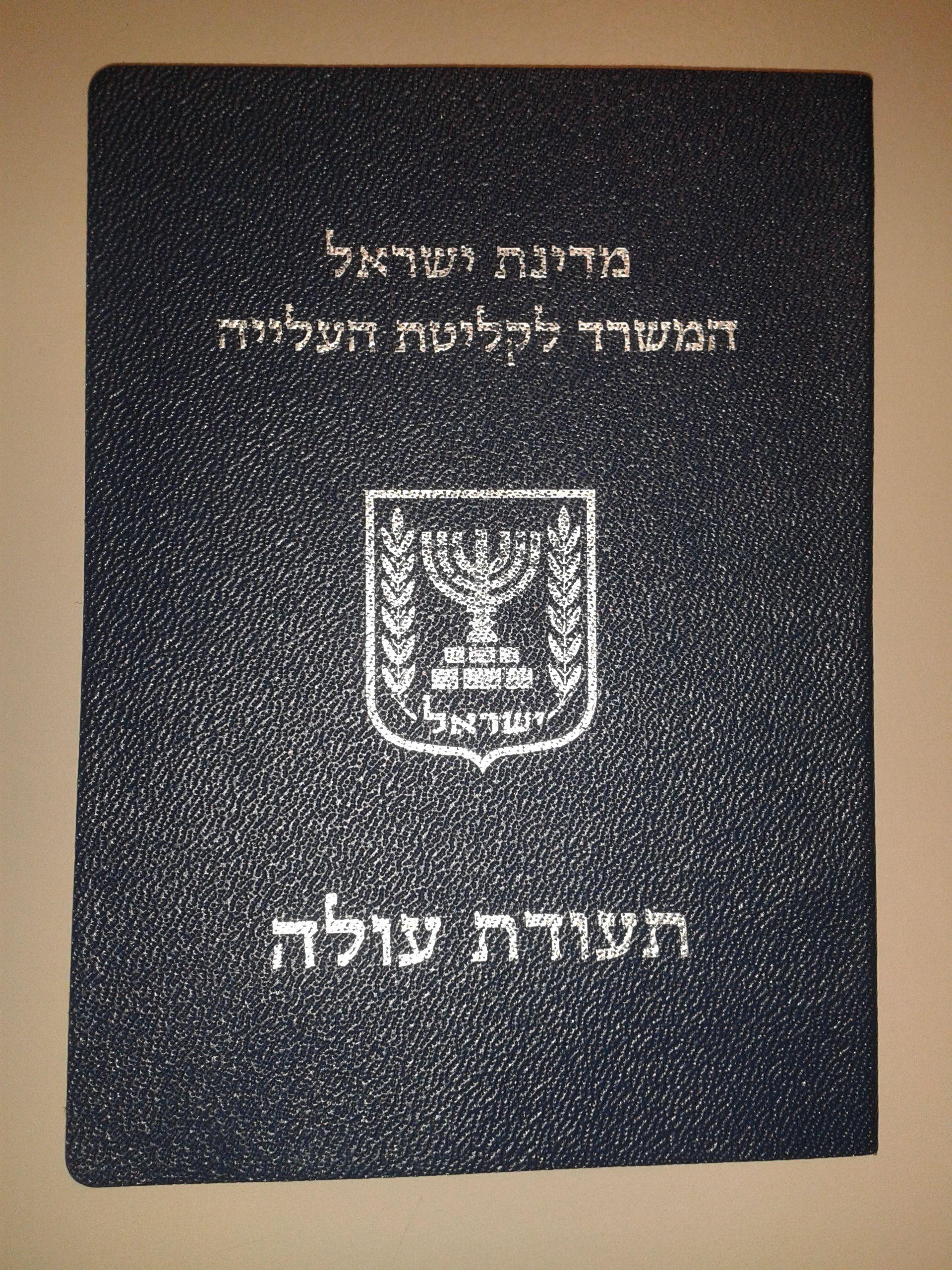 Теудат оле репатрианта Израиль