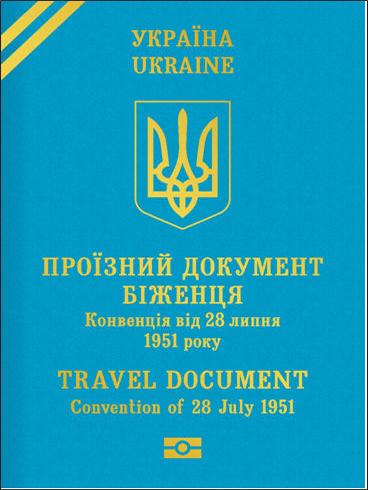 Проездной документ беженца Украина
