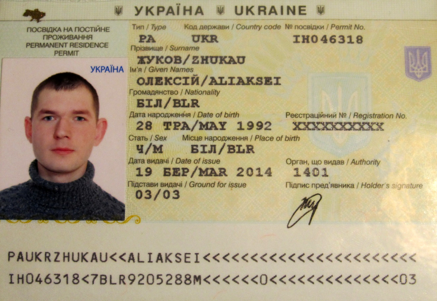 Разрешение на постоянное проживание в Украине разворот