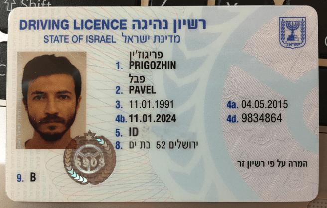 Водительское удостоверение Израиль права