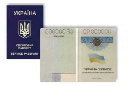 Служебный паспорт Украины фото