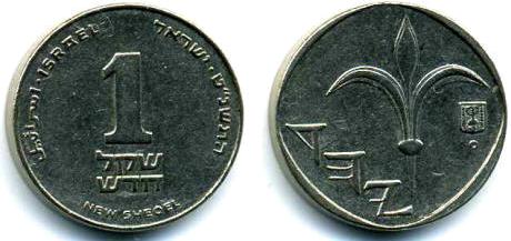 1 шекель монета