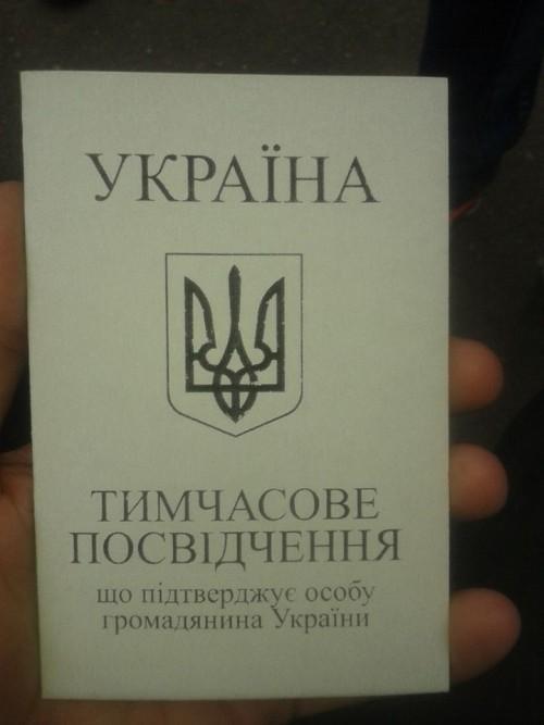 Временное удостоверение гражданина Украины