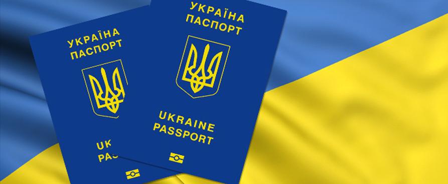 Паспорта Украины