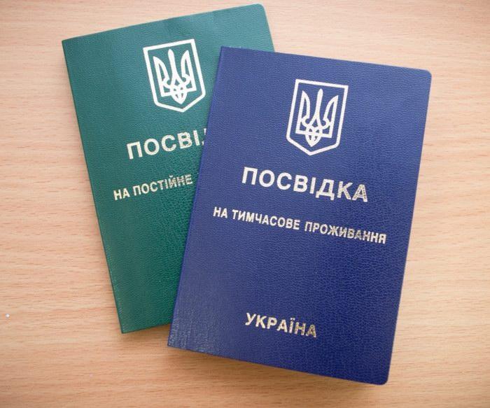РВП в Украине
