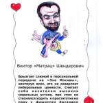 politicheskie_karikaturyi_105