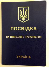 Разрешение на временное проживание в Украине фото