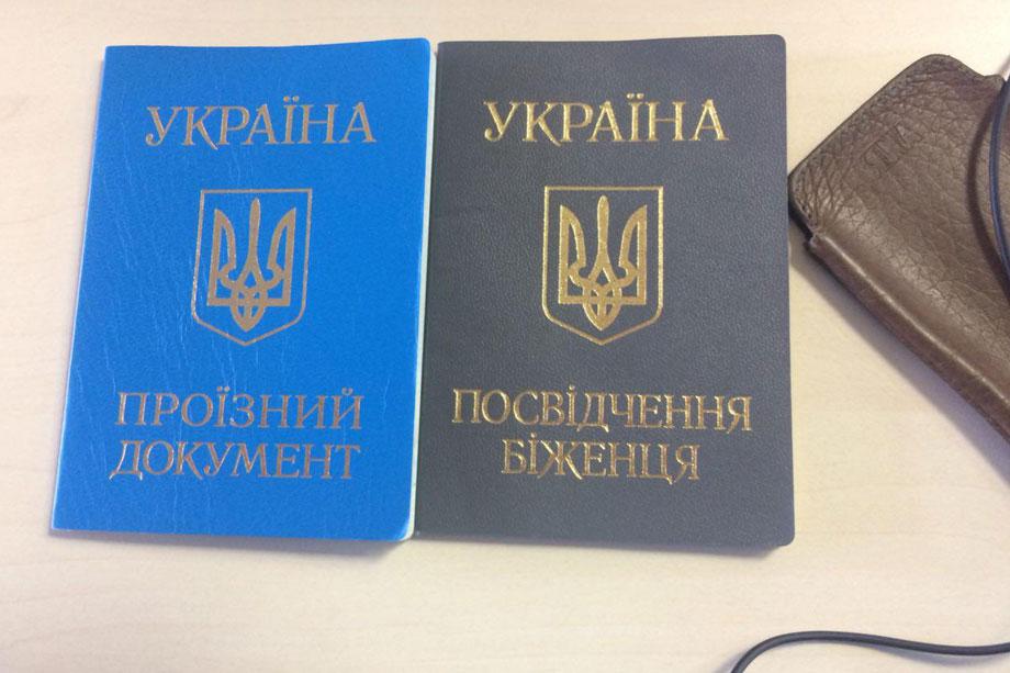 Удостоверение беженца в Украине