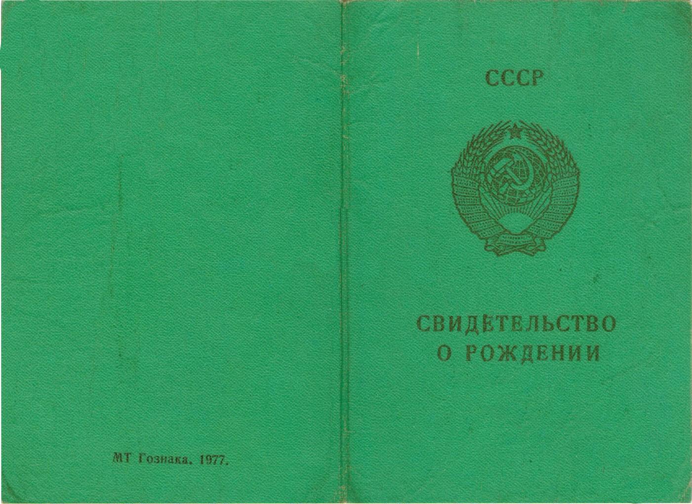 Свидетельство о рождении СССР фото скачать