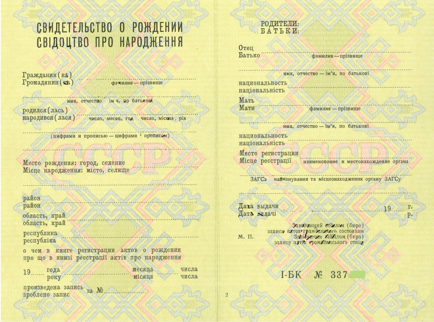 Свидетельство о рождении в СССР