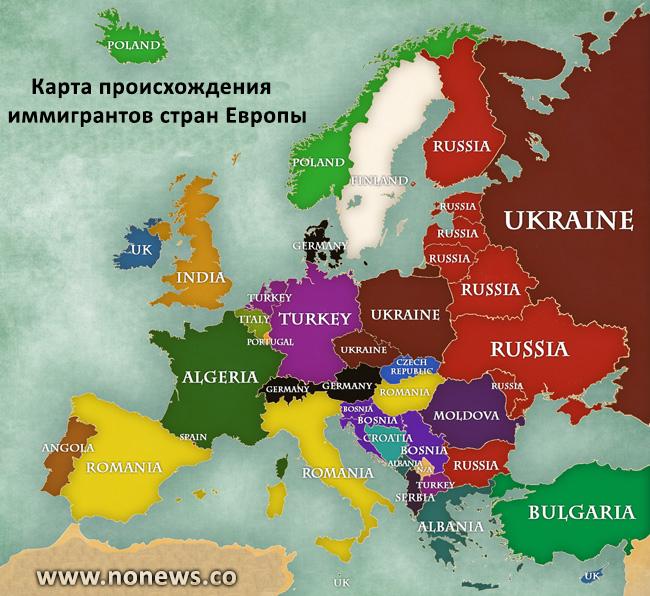 Карта происхождения иммигрантов стран Европы