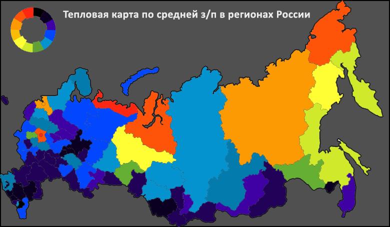 Средняя зарплата по России тепловая карта