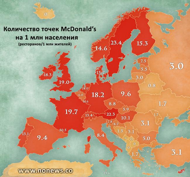 Карта Макдональдс по Европе