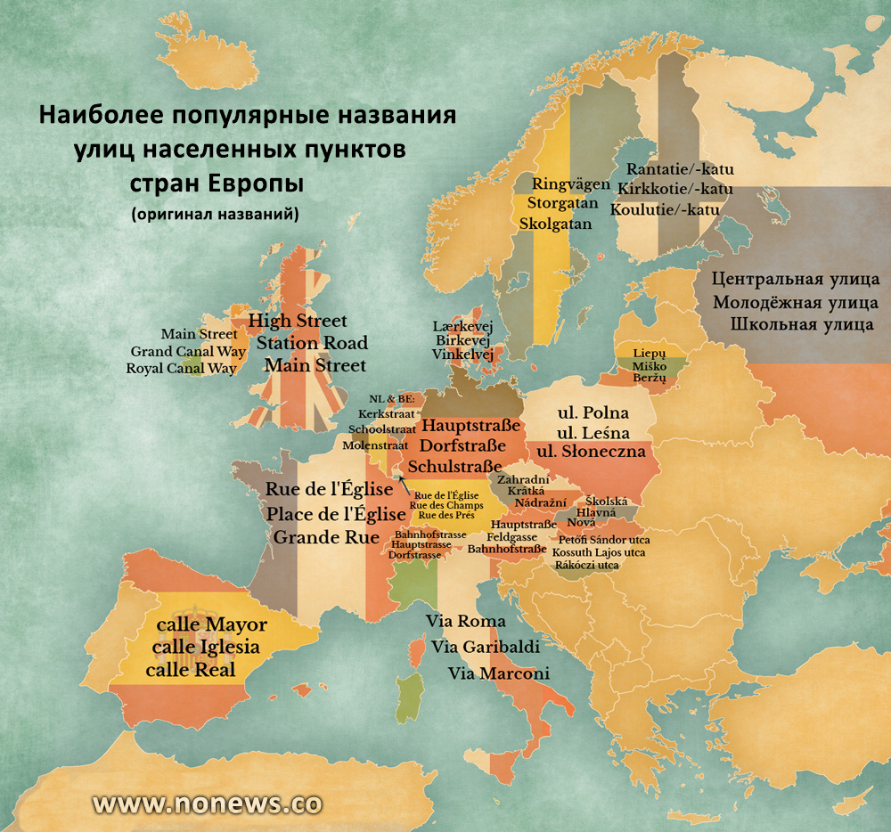 Карта самых популярных улиц Европы
