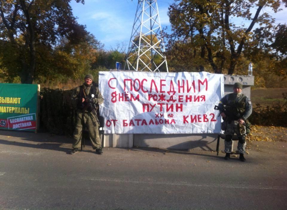 "Плакат от батальона ""Киев-2"" для Путина"