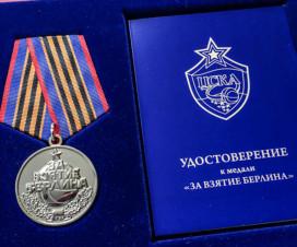 medal-za-vzjatie-berlina-koschunstvo-ili-udachnyj-marketing_1475755850346316307