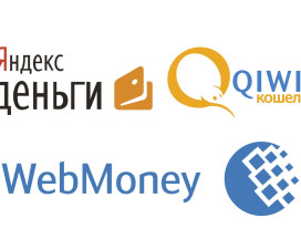 WebMoney, Qiwi, Яндекс Деньги