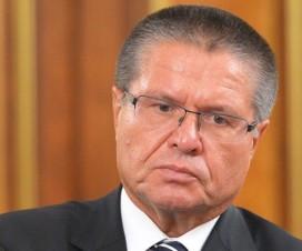Улюкаев Алексей Валентинович