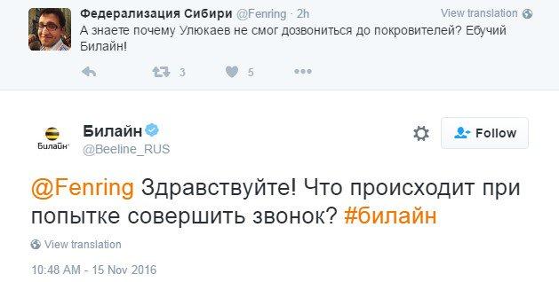 Ответ официального аккаунта Билайн в Твиттере пользователю @fenring