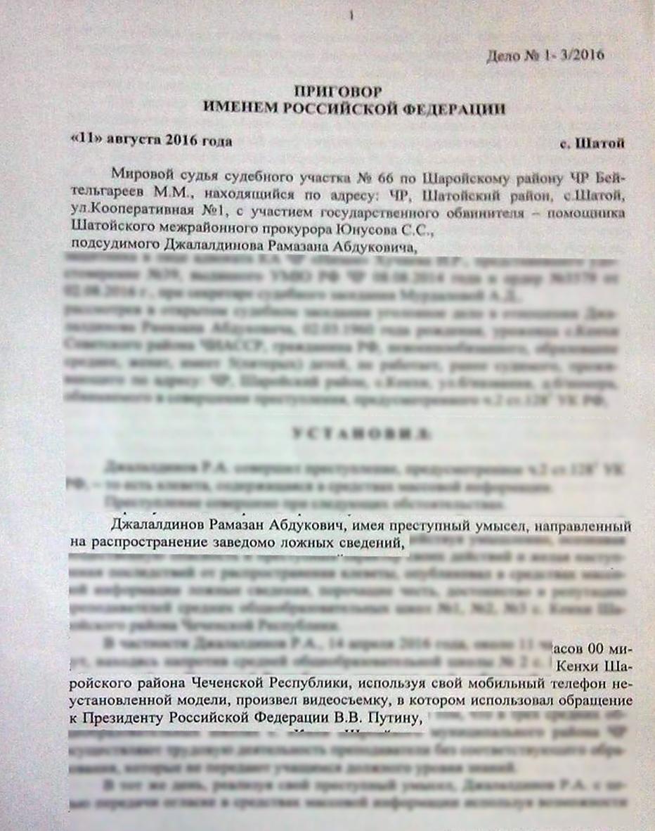 """Решение суда - """"Новая газета"""""""