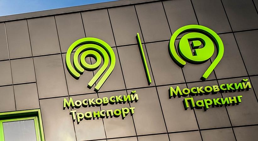Московский паркинг