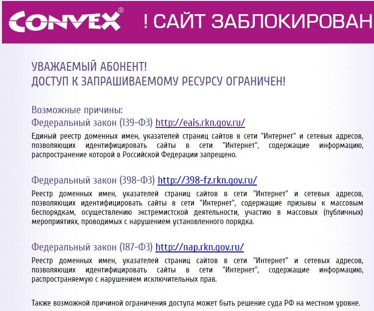 """Сообщение провайдера """"Convex"""" при попытке зайти по адресу LinkedIn.com"""