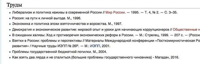 Правки в статье об Улюкаеве - Википедия