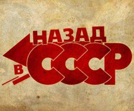 Возврат в СССР