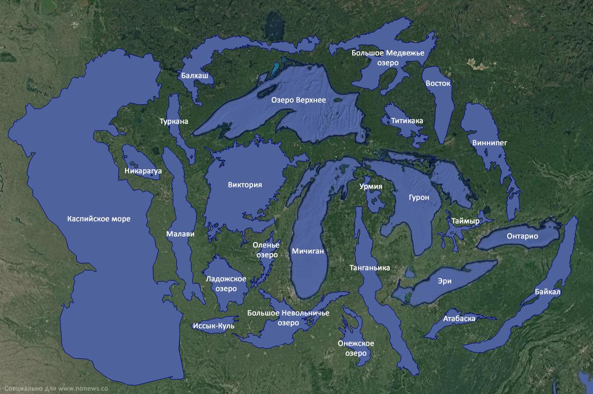 Самые большие озера планеты