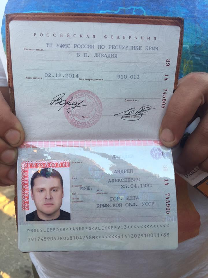 Общегражданский паспорт России образец
