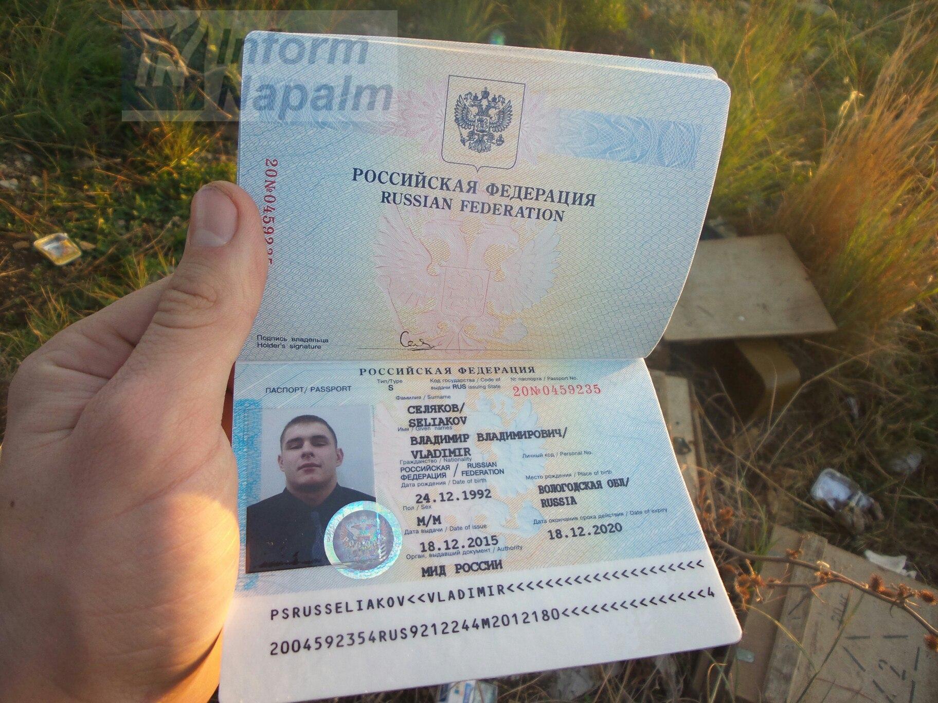 Служебный паспорт России