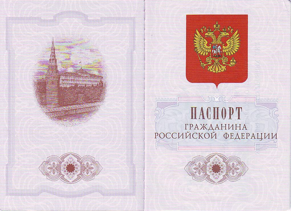 Первая страница паспорта РФ